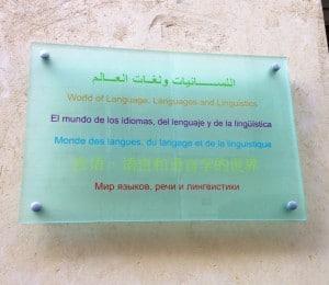 Mundolingua plaque