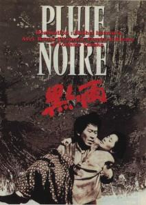 Pluie Noire, un film d'Imamura