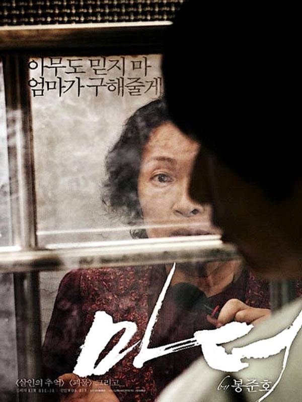 CinéAssimil 2 :  Mother de Bong Joon-ho