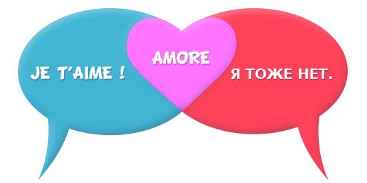 Apprendre une langue étrangère : l'amour, meilleure source   de motivation ?