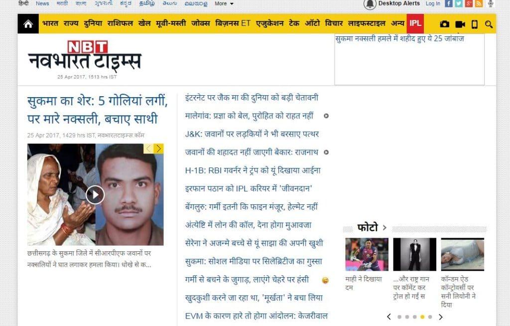 Site internet du Navbhara Times