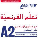 Détail d'une méthode de français pour arabophones
