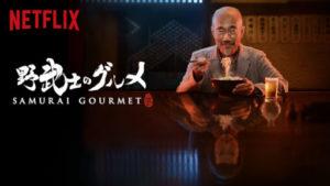 Samuraï gourmet sur Netflix